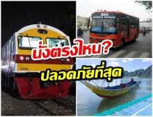 รถ-เรือ-เครื่องบิน-รถเมล์-รถไฟ นั่งตรงไหน? ปลอดภัยที่สุด