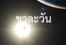 รู้ยัง!! บนท้องฟ้ามีดาวฤกษ์ที่เป็นชื่อไทยแล้วนะ
