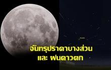 2 ปรากฏการณ์ดาราศาสตร์น่าติดตามเดือนสิงหาคม จันทรุปราคาบางส่วน และฝนดาวตกวันแม่