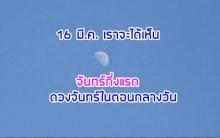 มารู้จัก จันทร์กึ่งแรก ที่ทำให้เราเห็นพระจันทร์ตอนกลางวัน