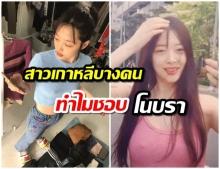 ทำไมสาวชาวเกาหลีบางคนเลือกที่จะไม่ใส่เสื้อชั้นใน