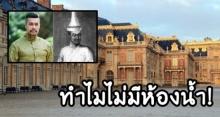 ชมภาพ!! 'พระราชวังแวร์ซายส์' ที่ 'โกษาปาน' เยือนเพื่อเจริญสัมพันธไมตรี กับเหตุผล ทำไมไม่มีห้องน้ำ!