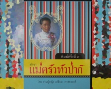 ส้มตำ : ความเป็นมาที่ถูกใจคนไทย