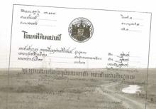 โฉนดที่ดินฉบับแรกของไทย เป็นของ พระพุทธเจ้าหลวง รัชกาลที่ ๕