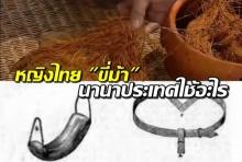 ไขสงสัย?เวลามีประจำเดือน หญิงไทย ขี่ม้า แล้วนานาประเทศใช้อะไร(คลิป)