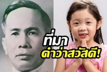 """ย้อนอดีต""""สวัสดี"""" จอมพล ป. ประกาศใช้คำนี้ครั้งแรก เมื่อ 76 ปีที่แล้ว"""