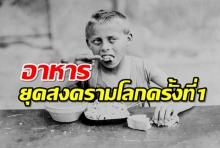 แอร์ซาตซ์ (Ersatz) อาหารยุคสงครามโลกครั้งที่1
