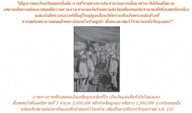 จาก รากนครา สู่ เงินถุงแดง มรดก ที่ ร.3 ทิ้งไว้ช่วยให้ชาติ พ้น วิกฤต ร.ศ.112