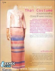 สวยสง่าอย่างไทยด้วยชุดไทยพระราชนิยม