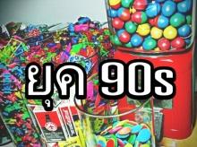 เด็กยุค 90s ต้องดู