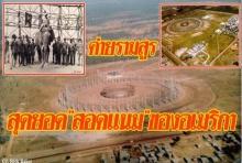 """ค่ายรามสูร """"สถานีสอดแนม"""" ของอเมริกาบนแผ่นดินไทย วันนี้เหลือเพียงอดีต"""