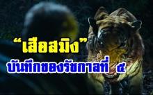 """ตำนาน """"เสือสมิง"""" จากบันทึกของ รัชกาลที่ ๕ ครั้งเสด็จประพาสต้น (คลิป)"""