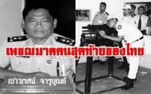 เปิดใจ.. เพชฌฆาตคนสุดท้ายของไทย (คลิป)