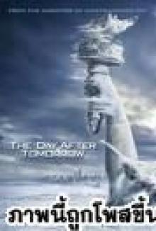 วิกฤติวันสิ้นโลก The Day After Tomorrow
