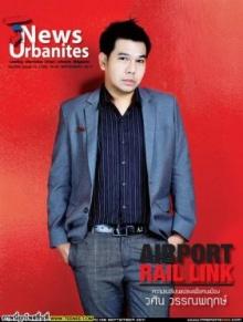 AIRPORT RAIL LINK การเปลี่ยนแปลงเพื่อคนเมือง วศิน วรรณพฤกษ์