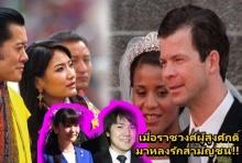 11 คู่รักต่างฐานันดร เมื่อราชวงศ์ผู้สูงศักดิ์มาหลงรักสามัญชน!!