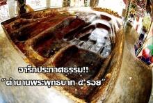 รอยประทับพระบาทของพระพุทธเจ้า ๔ พระองค์ สมบัติล้ำค่าแห่งพุทธศาสนา