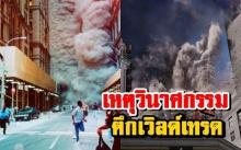 วันนี้ในอดีต!! ย้อนรำลึก 17 ปี วินาศกรรมโลกก่อการร้ายถล่ม 'ตึกเวิลด์เทรด'