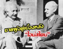 """ชายผู้อยู่เบื้องหลัง """"ไอน์สไตน์"""" ดันทฤษฎีสัมพัทธภาพจนโด่งดังไปทั่วโลก"""