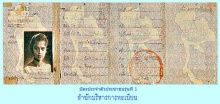ย้อนดูวิวัฒนาการบัตรประจำตัวประชาชน ตั้งแต่ เริ่มแรกจนปัจจุบัน เปลี่ยนไปแค่ไหน?