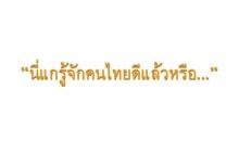 จุดอ่อนของคนไทย ในสายตาต่างชาติ นิสัยไทย