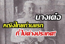 เผยภาพ หญิงไทยท่านแรกที่ได้เดินทางไปต่างประเทศ!