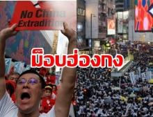 ผู้ประท้วงในฮ่องกงออกมาเดินขบวนต่อต้านร่าง กม. ส่งผู้ร้ายข้ามแดน