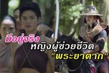 มีตัวตนอยู่จริง 2หญิงใจเพชร ฟันพม่าข้าศึก ช่วยชีวิต พระเจ้าตาก!