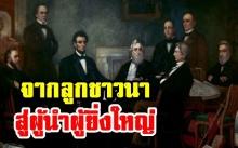 อับราฮัม ลินคอล์น จากลูกชาวนาสู่ผู้นำผู้ยิ่งใหญ่แห่งสหรัฐอเมริกา