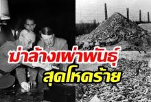 ประวัติศาสตร์ นาซี ที่ไม่ควรถูกลืม..สืบเนื่องจากดราม่า น้ำใสBNK48
