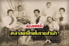ส่องแฟชั่น! ของเหล่าสตรีไทยในราชสำนัก การผสมผสานอย่างลงตัวระหว่างผ้าไทยและแฟชั่นตะวันตก