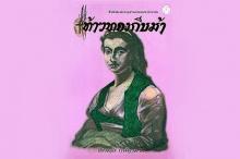 ท้าวทองกีบม้า ตำนานราชินีขนมไทย