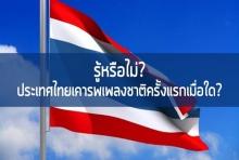 รู้หรือไม่!? ไทย เคารพธงชาติ ครั้งแรกเมื่อไหร่!?
