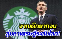 ฮาวเวิร์ด ชูลท์ซ เจ้าของ Starbucks จากเด็กยากจนสู่มหาเศรษฐี! (คลิป)