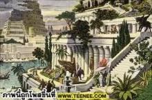 10 ข้อมูลเกี่ยวกับสวนลอยบาบิโลน