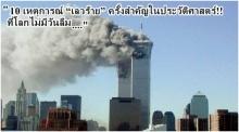 """10 เหตุการณ์ """"เลวร้าย"""" ครั้งสำคัญในประวัติศาสตร์!! ที่โลกไม่มีวันลืม"""