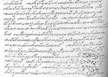 ภาพประวัติศาสตร์ ลายมือเจ้าพระยาโกษาปานถวายพระเจ้าหลุยส์ที่ 14